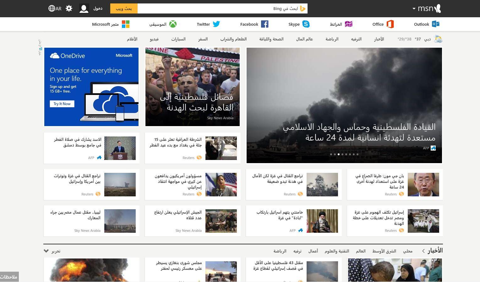 msn-revamps-arabic-homepage