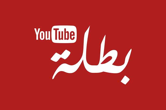 youtube-launches-hub-for-arab-female-creators-batala