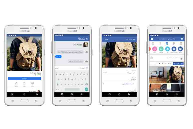 facebook-marketplace-is-coming-to-mena-in-these-3-countries