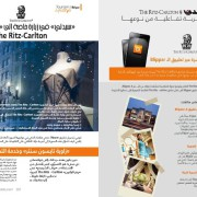 Ritz- Carlton Sayidaty Blippar partnership