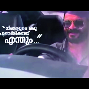 """Jayasurya & Fahad Fazil"" by UAE Exchange"